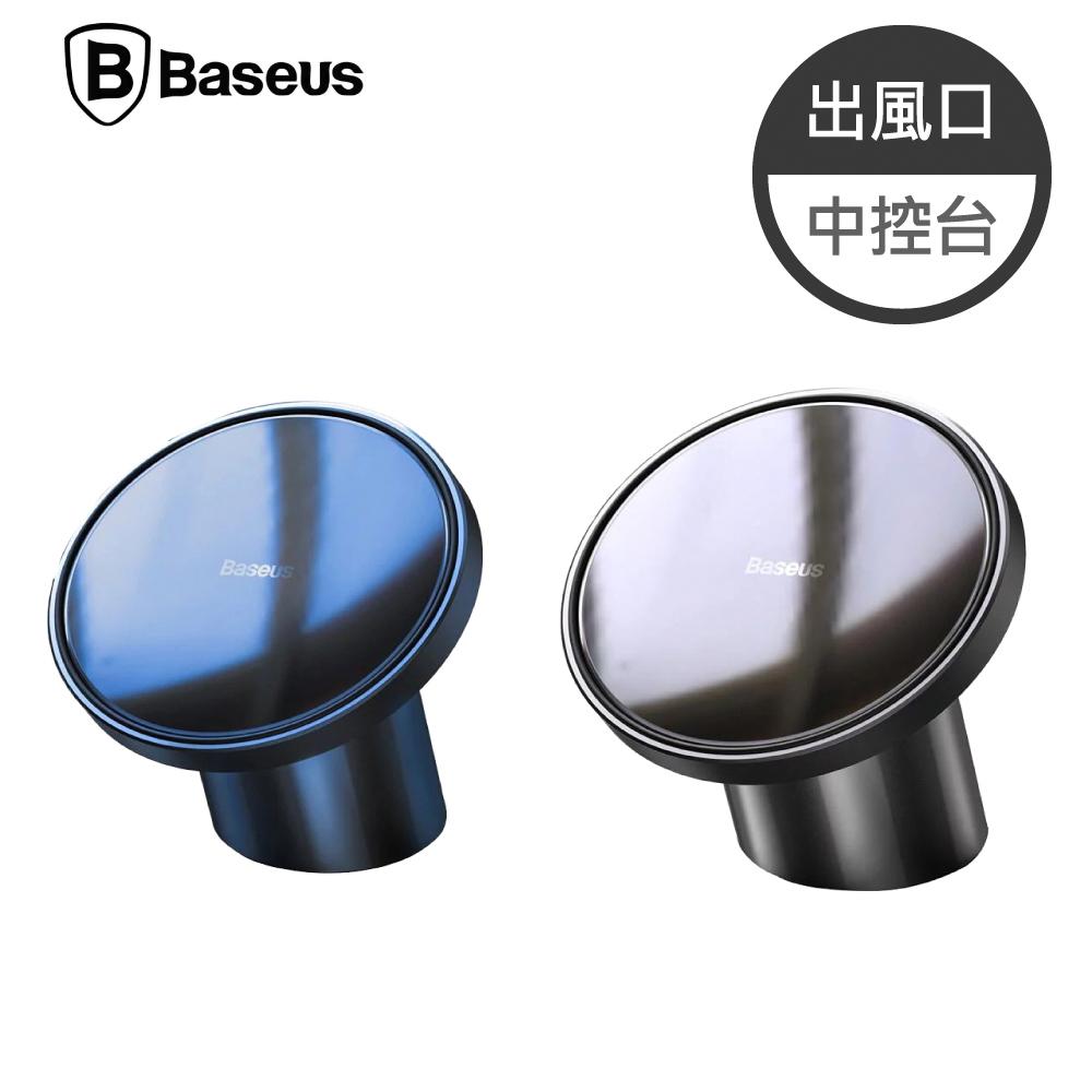 Baseus 倍思 新引力車載磁吸支架 iPhone 12 全系列適用 藍色