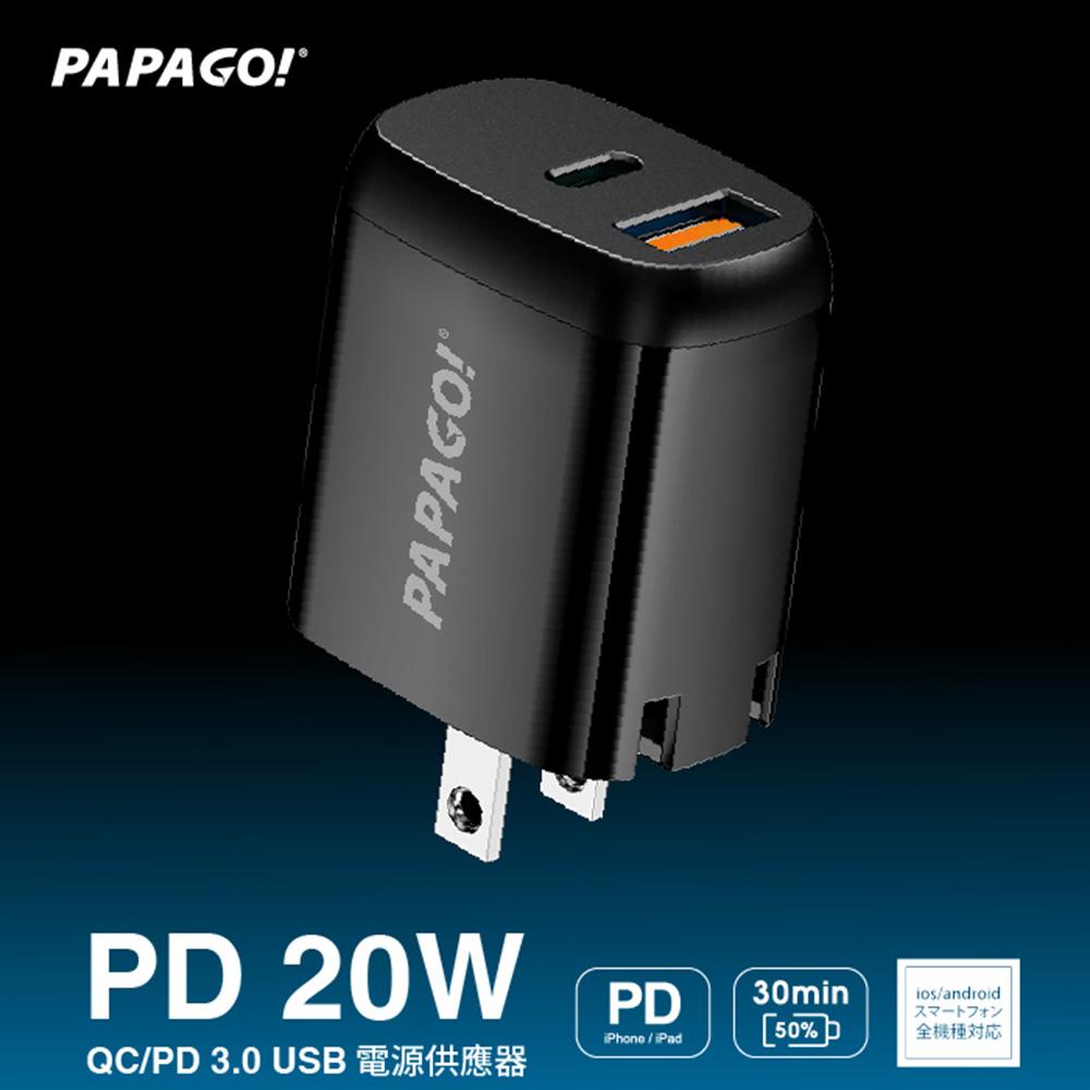 PAPAGO PD 20W QC/PD 3.0 USB電源供應器+保護袋