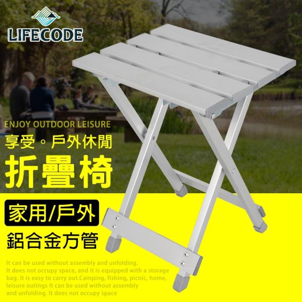 【LIFECODE】鋁合金童軍椅/折疊椅