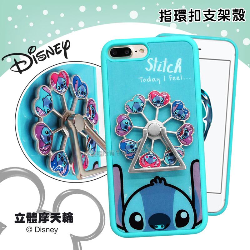 迪士尼正版授權 iPhone 8 Plus/7 Plus 5.5吋 摩天輪指環扣防滑支架手機殼(史迪奇)