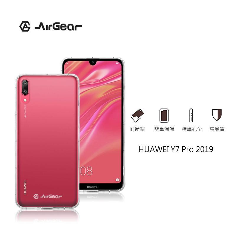 AirGear 空壓氣墊保護套 HUAWEI Y7 Pro 2019