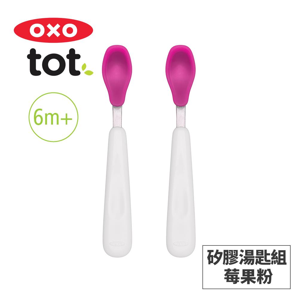 美國OXO tot 矽膠湯匙組-莓果粉 020215P
