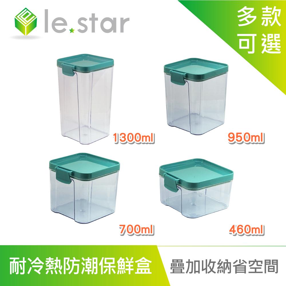 lestar 耐冷熱多用途食物密封防潮保鮮盒組 460ml+700ml+950ml+1300ml 綠色