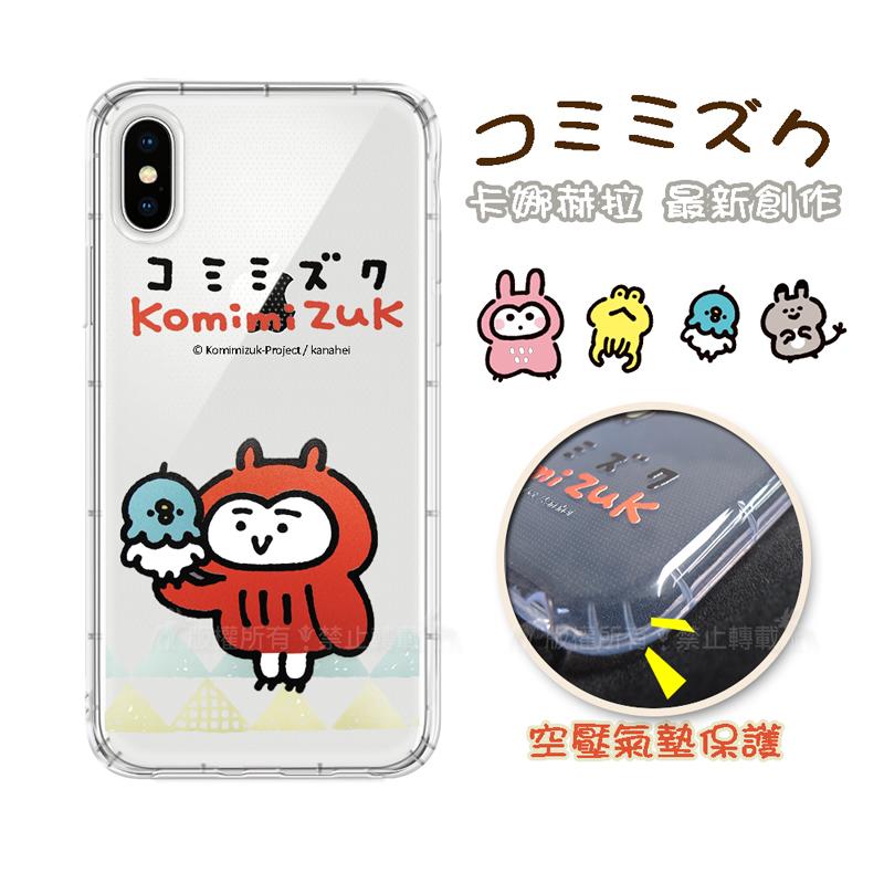 官方授權 卡娜赫拉 Komimizuk iPhone Xs X 5.8吋共用 短耳貓頭鷹空壓手機殼(三角紋)