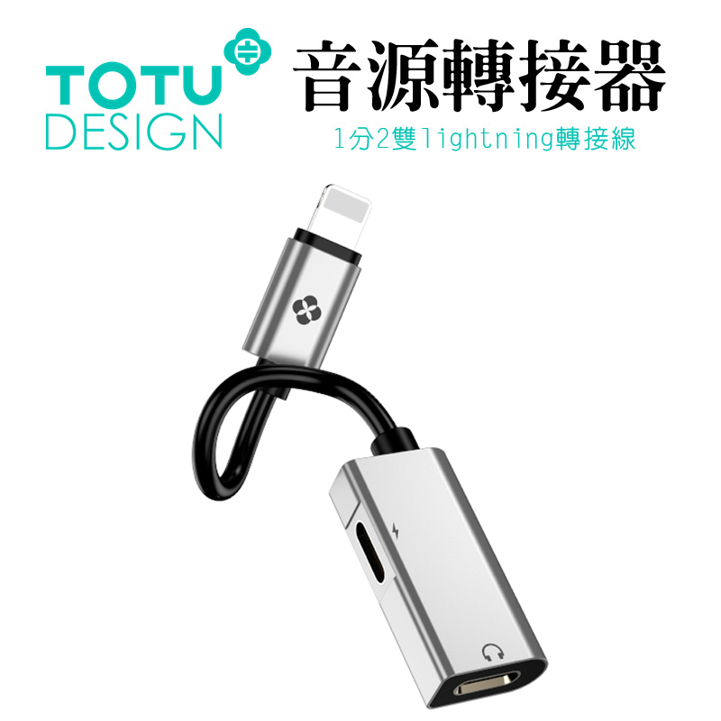 【TOTU台灣官方】音頻轉接器 充電 2.1A 雙Lightning 快充 二合一 充電線 轉接頭 iPhone X 8 7 Plus 太空銀