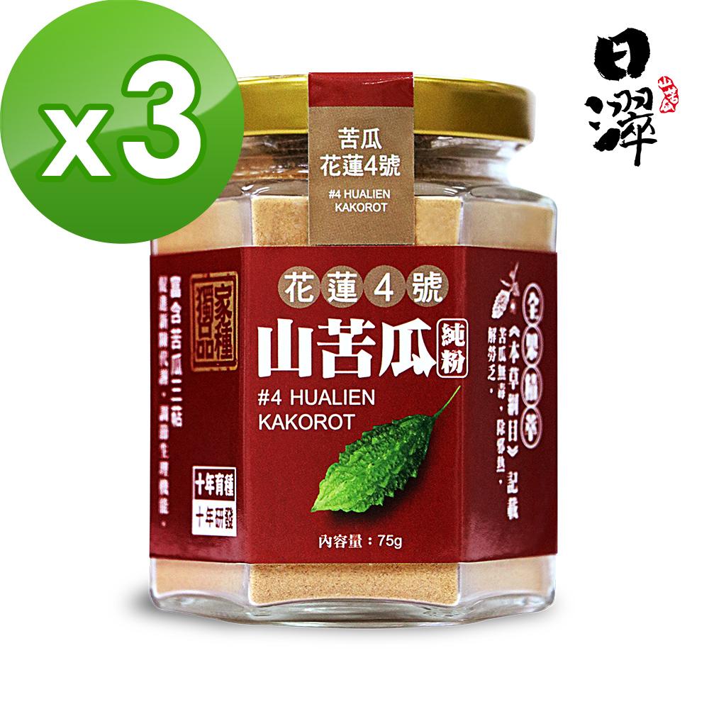 【日濢Tsuie】花蓮4號山苦瓜純粉 調整體質(75g/罐)x3罐