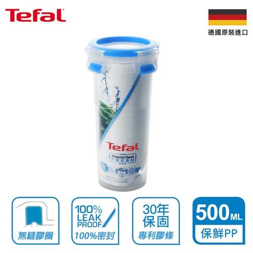 【Tefal法國特福】德國EMSA原裝無縫膠圈PP保鮮盒(圓形/500ml)