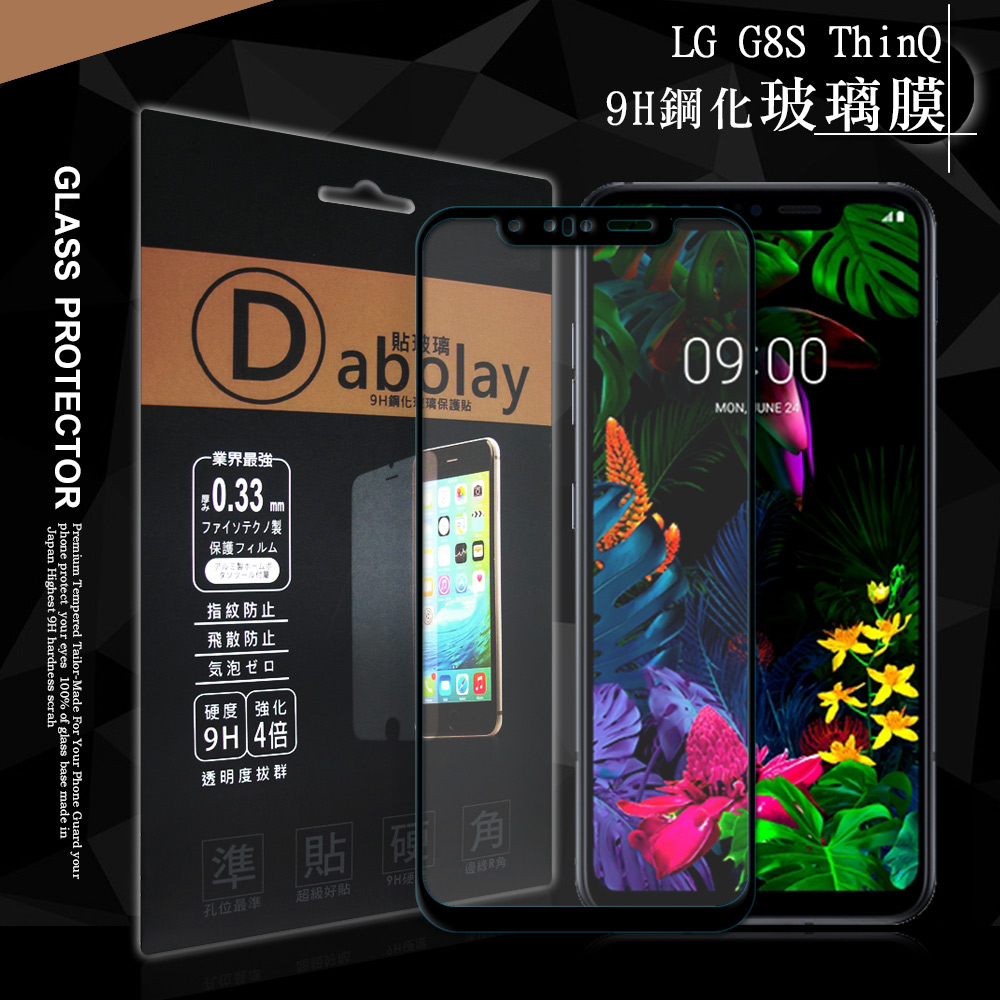 全膠貼合 LG G8S ThinQ 滿版疏水疏油9H鋼化頂級玻璃膜(黑)