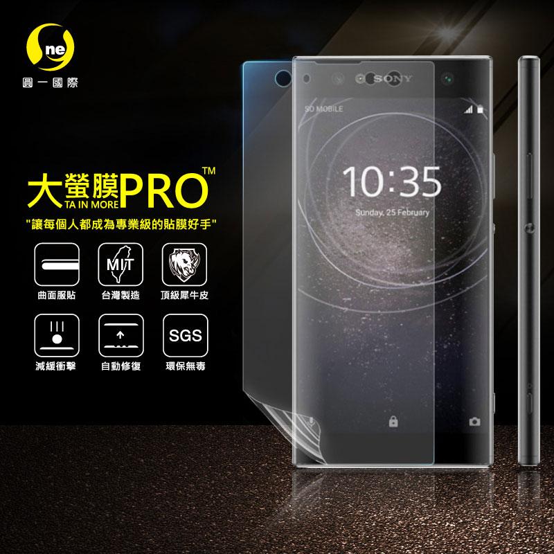 【大螢膜PRO】Sony XA2 Ultra 螢幕保護貼 磨砂霧面15%抗藍光輻射 MIT犀牛皮緩衝撞擊 不易留指紋自動修復SGS環保無毒專利貼合治具 XA2U