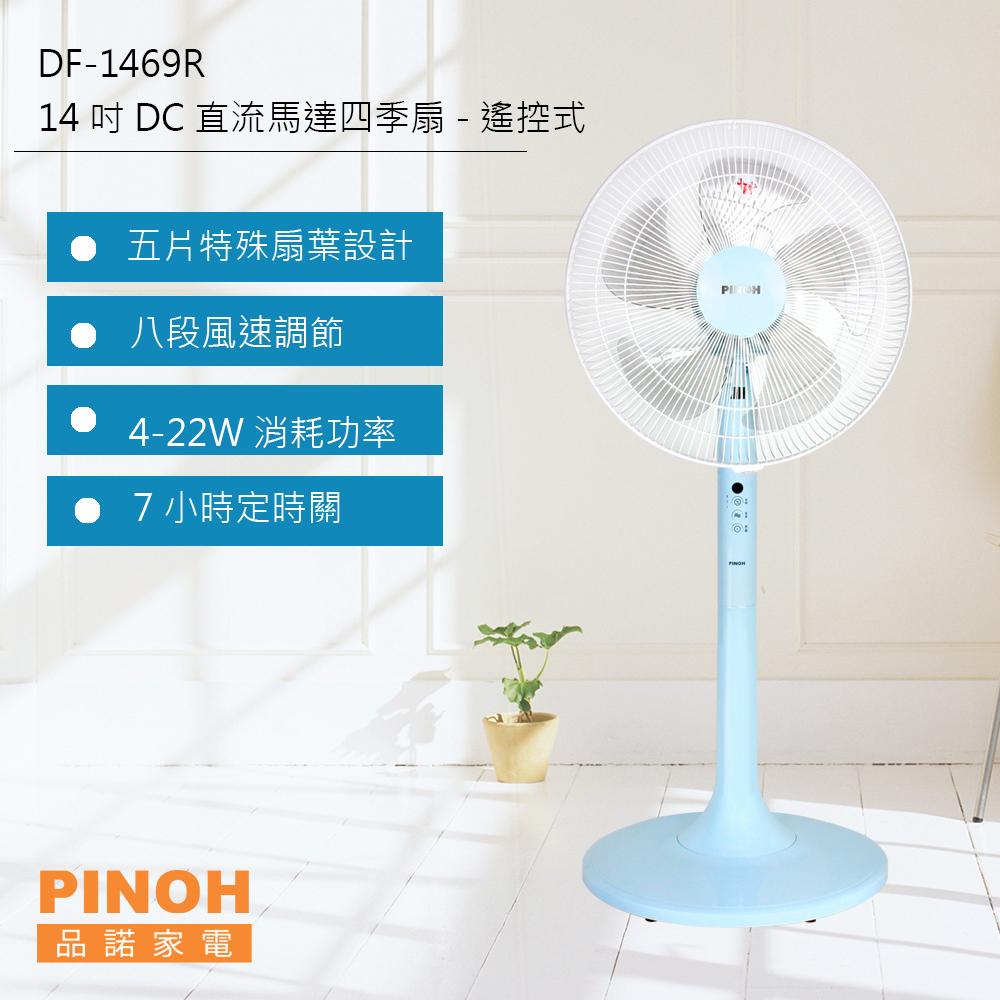 【PINOH 品諾】14吋DC直流馬達遙控立扇DF-1469R