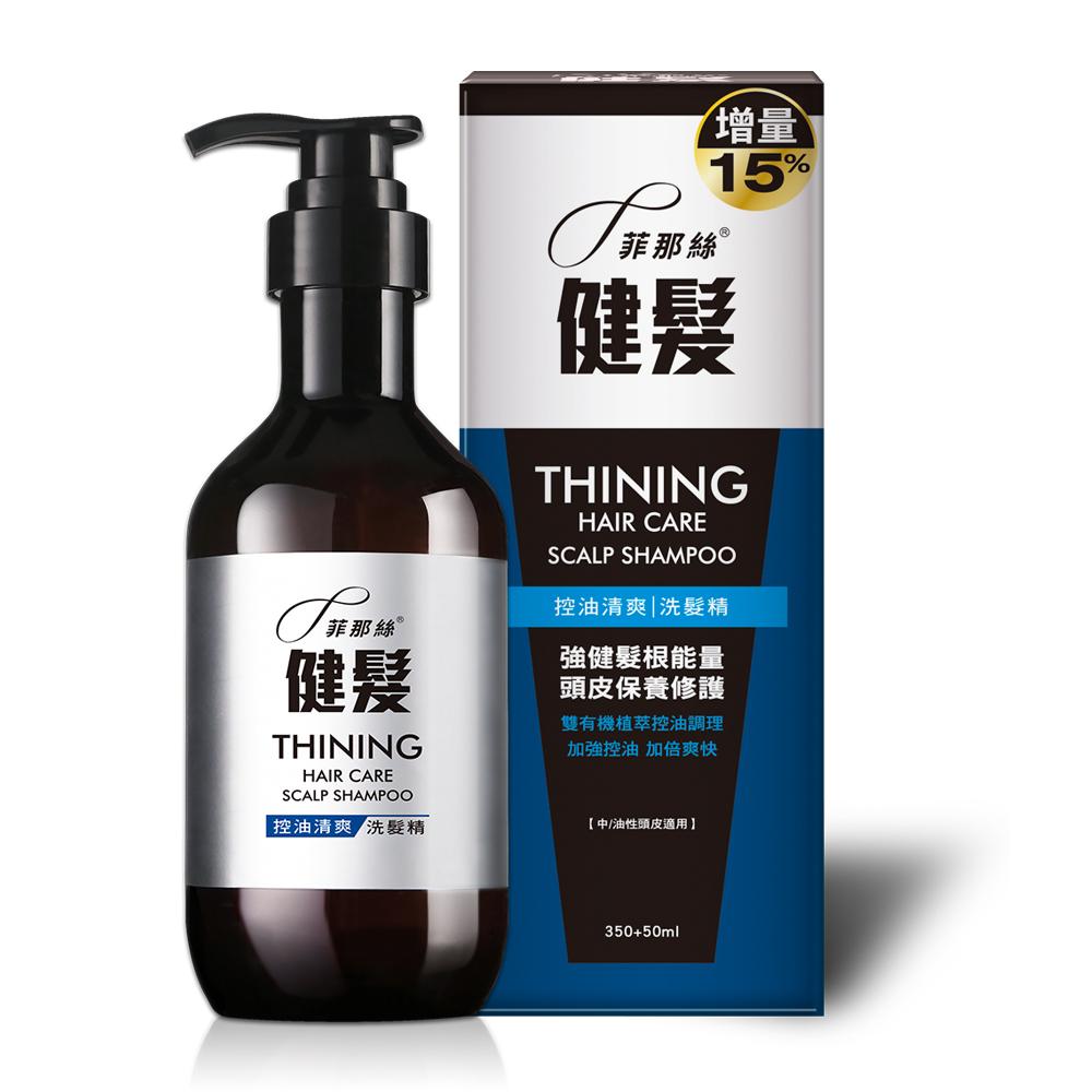【菲那絲】健髮洗髮精-控油清爽配方350ml加量50ml