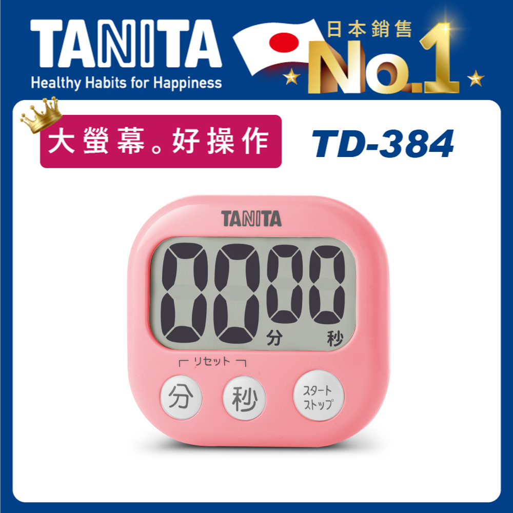 日本TANITA電子計時器TD384-粉色-台灣公司貨