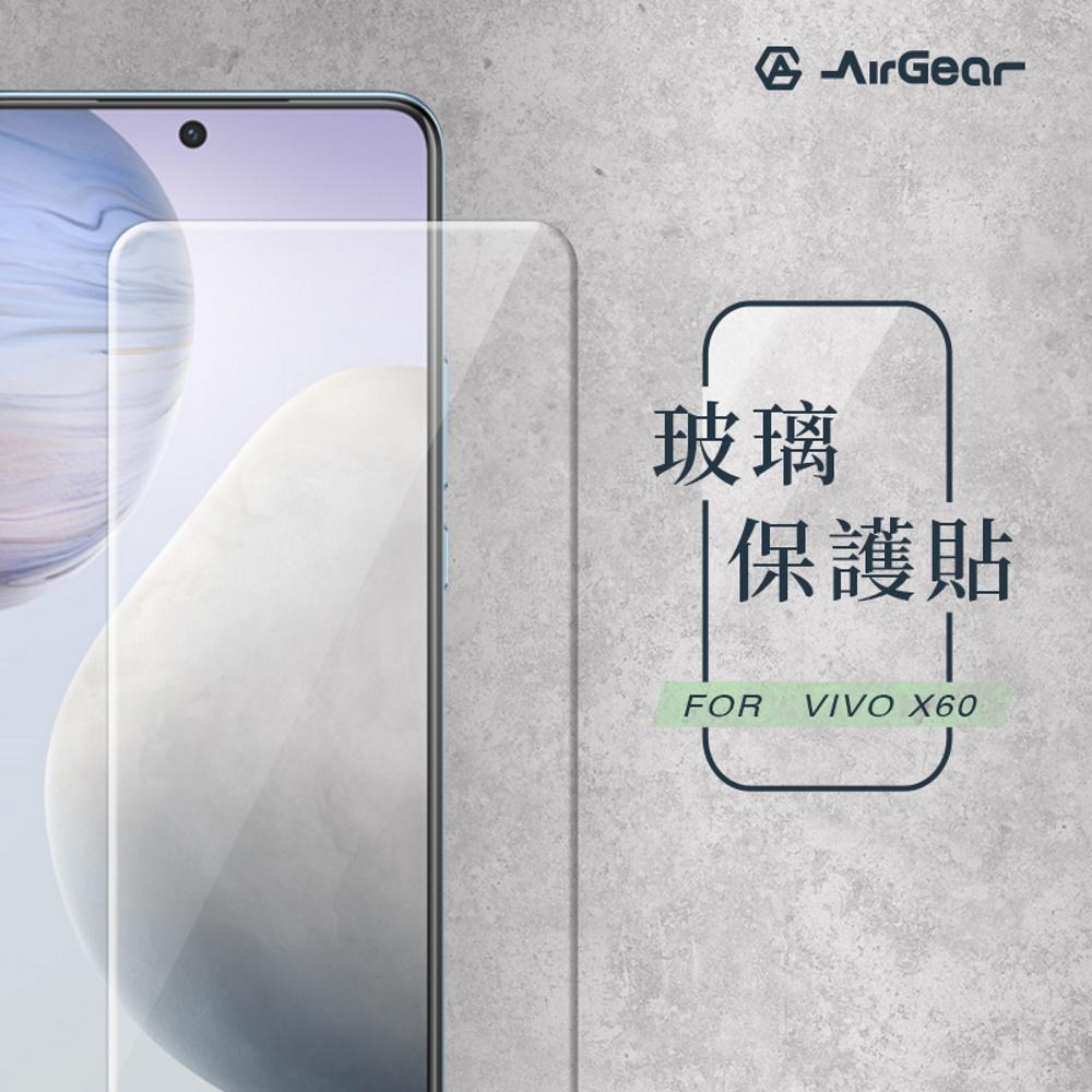 AirGear 滿版玻璃保護貼 vivo X60