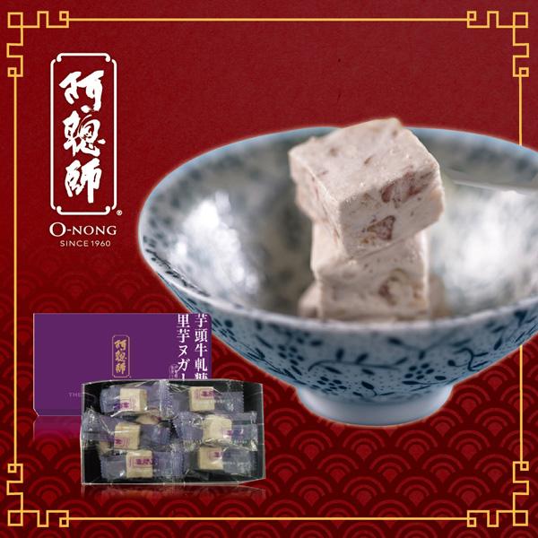 預購《阿聰師》芋頭牛軋糖200g(共2盒)(奶蛋素)(附紙袋)