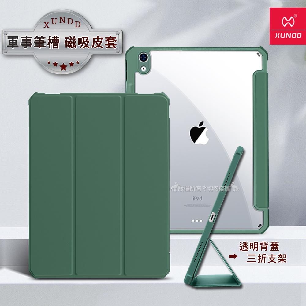 XUNDD軍事筆槽版 2020 iPad Air 4 10.9吋 鏡頭全包休眠喚醒 磁吸支架平板皮套(暗夜綠)