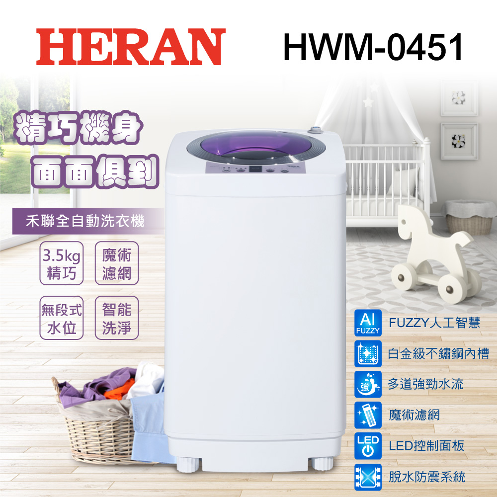 HERAN 禾聯 3.5公斤 輕巧全自動洗衣機 HWM-0451