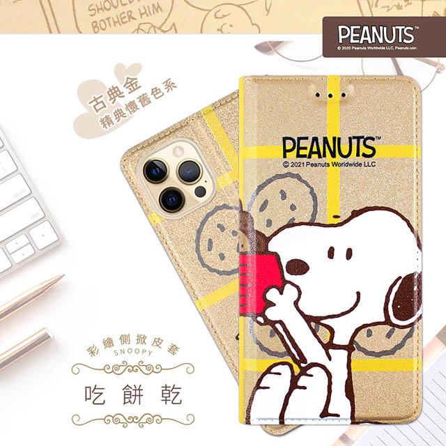 【SNOOPY/史努比】iPhone 12 Pro Max (6.7吋) 彩繪可站立皮套(吃餅乾)