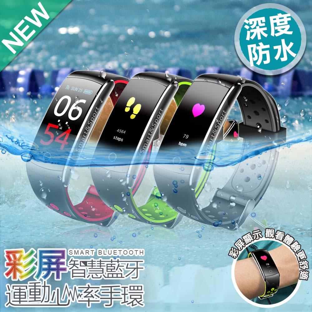 【u-ta】彩色屏運動防水心率手環S8(公司貨)黑撞灰