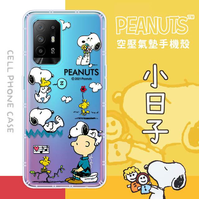 【SNOOPY/史努比】三星 Samsung Galaxy A52 5G 防摔氣墊空壓保護手機殼(小日子)