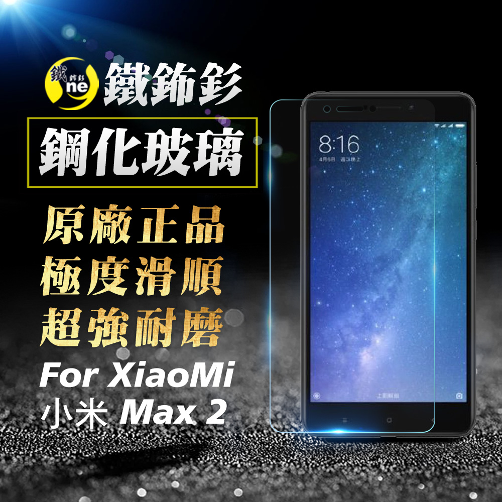 O-ONE旗艦店 鐵鈽釤鋼化膜 XIAOMI 小米 MAX2 日本旭硝子超高清手機玻璃保護貼