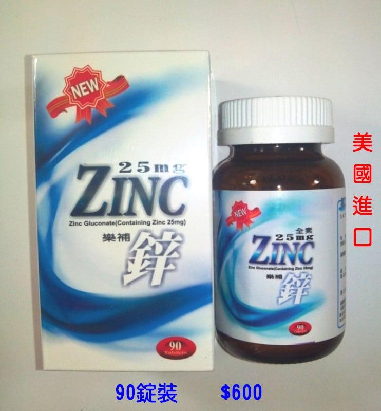 【營養補力】單方 鋅 Zine 25mg 90錠裝 美國進口
