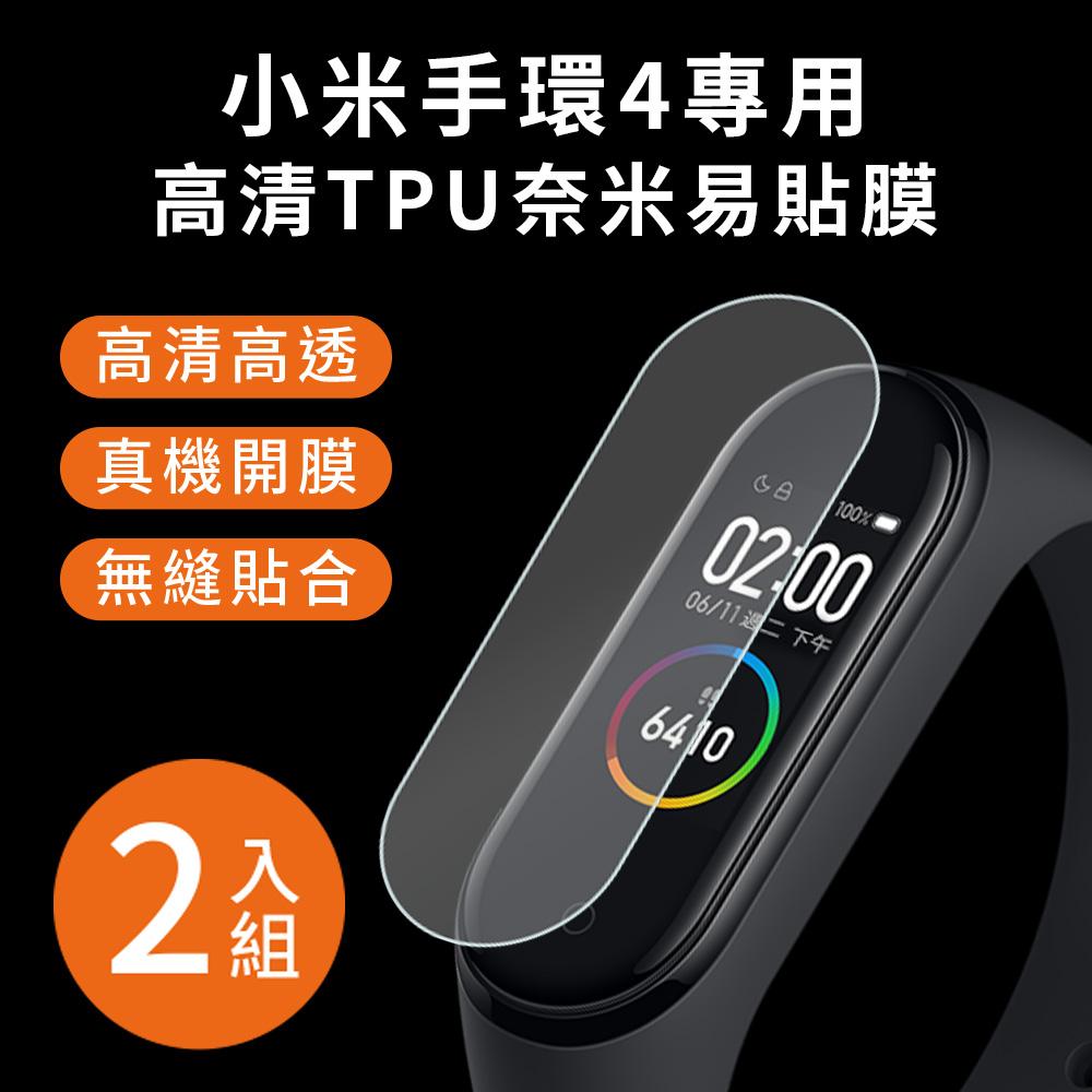 小米手環4 高清TPU奈米保謢貼膜(軟膜)-2入組
