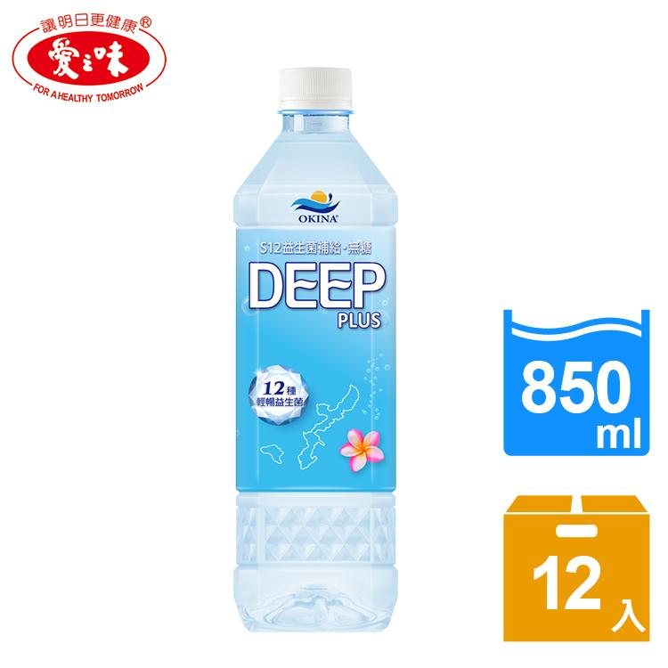 【愛之味】OKINA DEEP S12益生菌補給飲850ml(12入/箱)