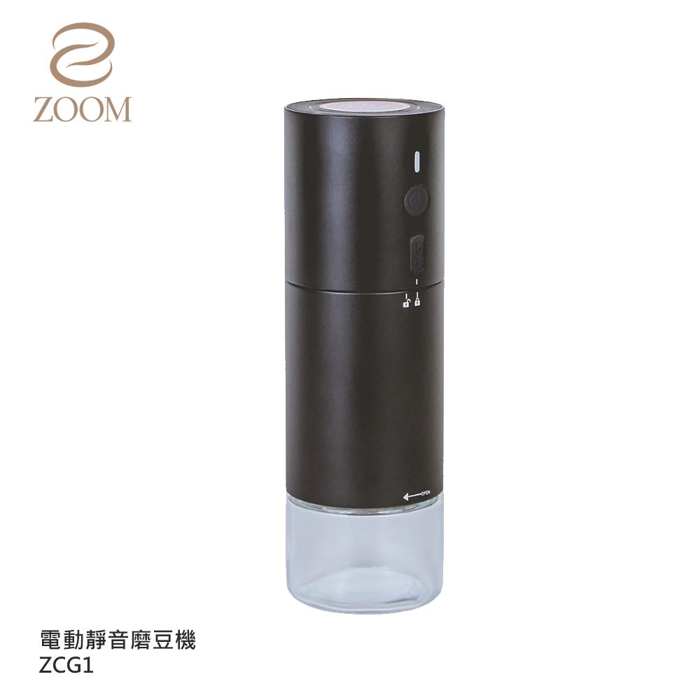 【ZOOM】攜帶式專業電動咖啡磨豆機 ZCG1