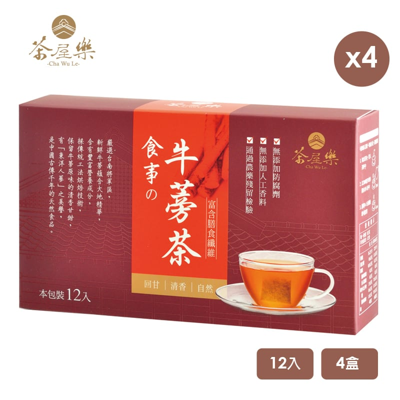【茶屋樂】食事の牛蒡茶(12包/盒;4盒組)