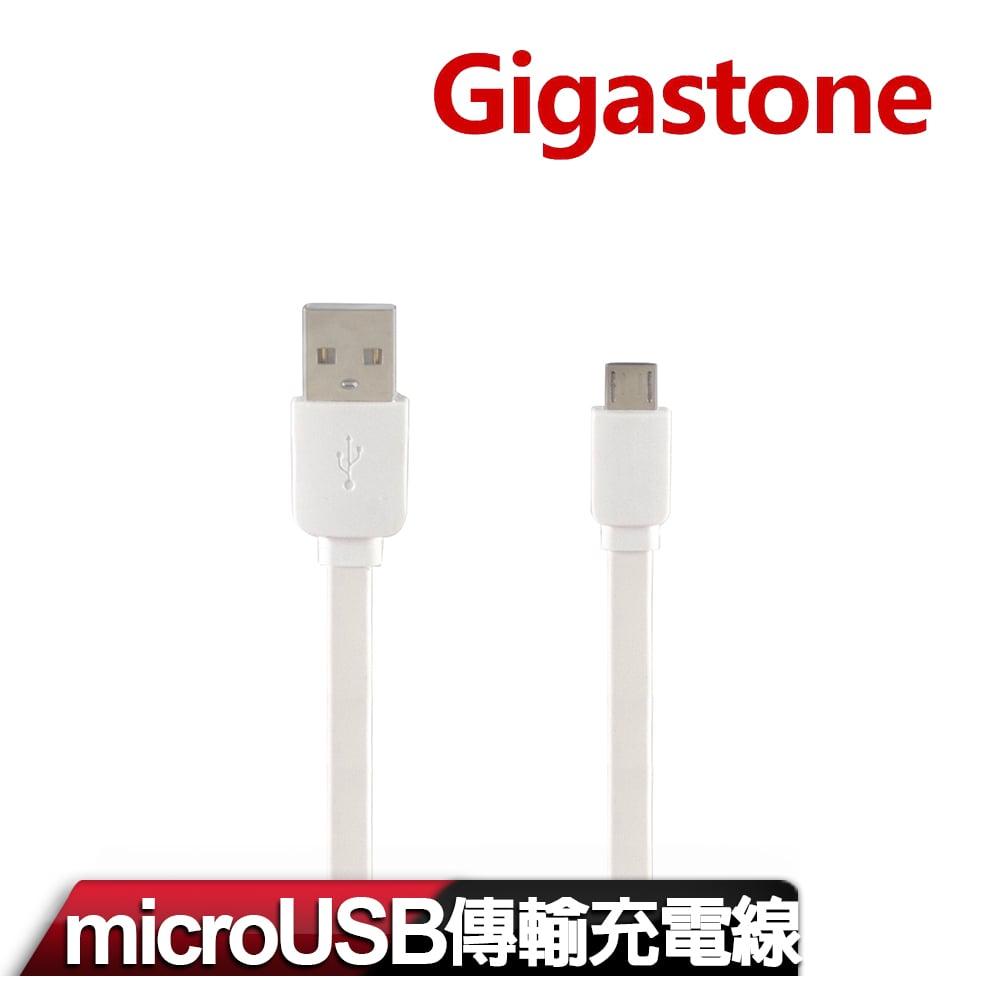 Gigastone GC-2600W Micro USB 扁線式高速傳輸充電線1M