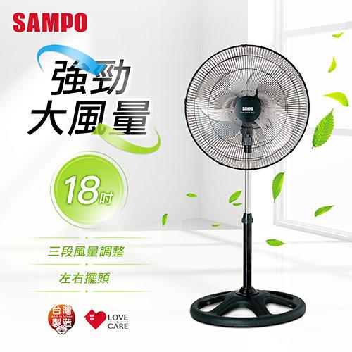 【SAMPO聲寶】18吋機械式工業扇SK-VC18F