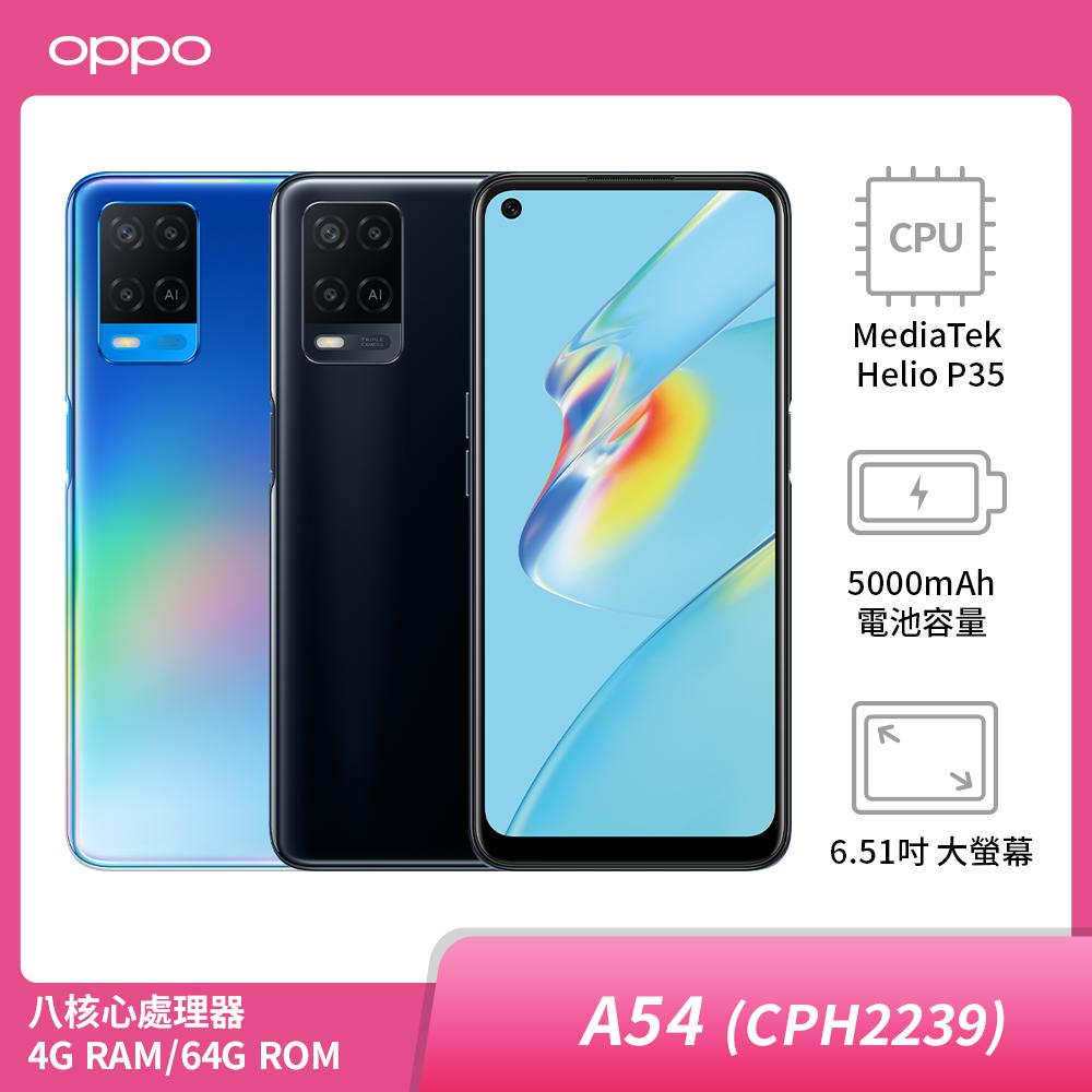 OPPO A54 4G/64G【下殺84折】