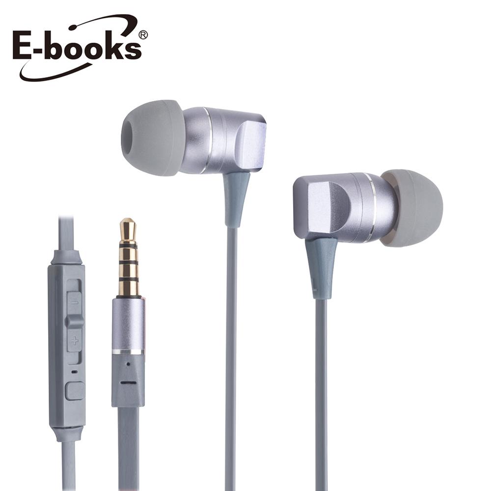 E-books S97 鋁製線控入耳式耳機