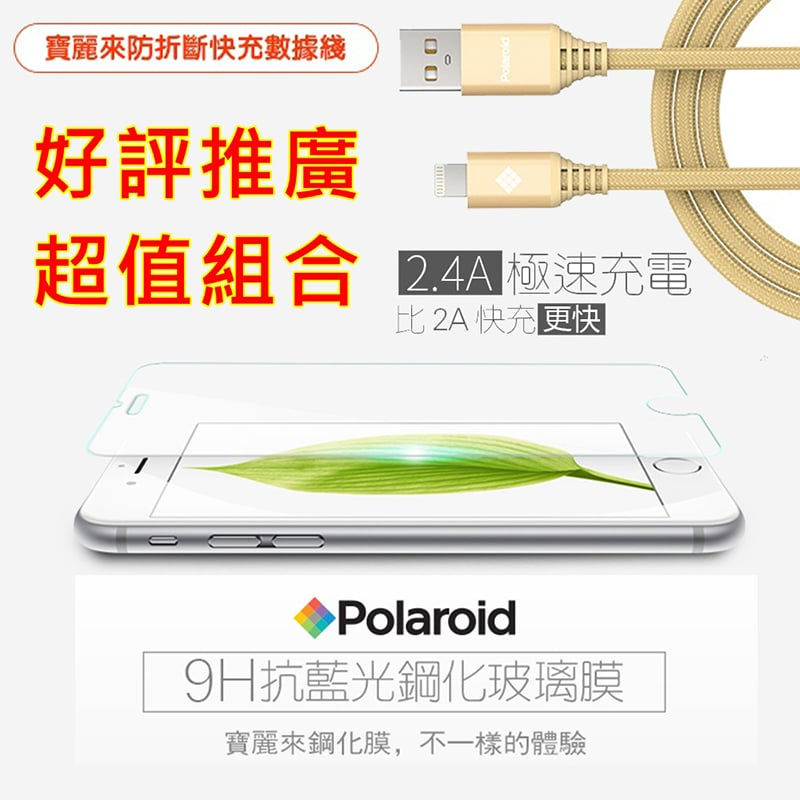 【Polaroid】 9H硬度抗藍光鋼化玻璃膜+快速充電線組(土豪金)Iphone7+