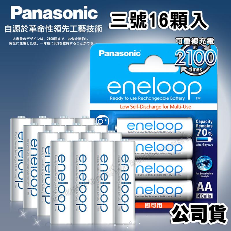 國際牌 Panasonic eneloop 低自放鎳氫充電電池BK-3MCCE(3號16入)