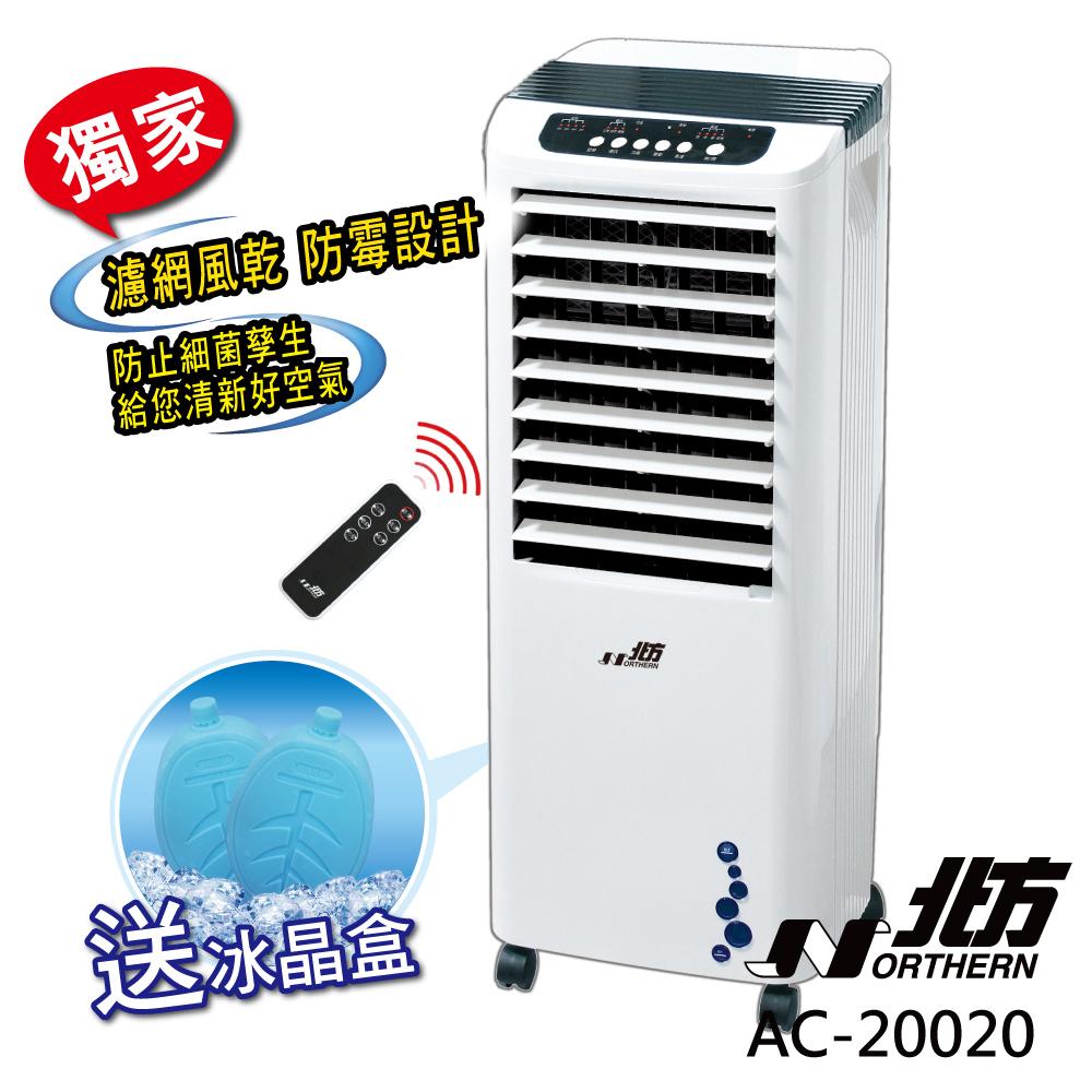 北方 移動式冷卻器 霧化扇 AC-20020