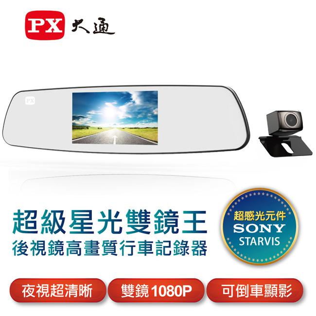 【PX大通】後視鏡高畫質雙鏡行車記錄器(超級星光雙鏡王) V90