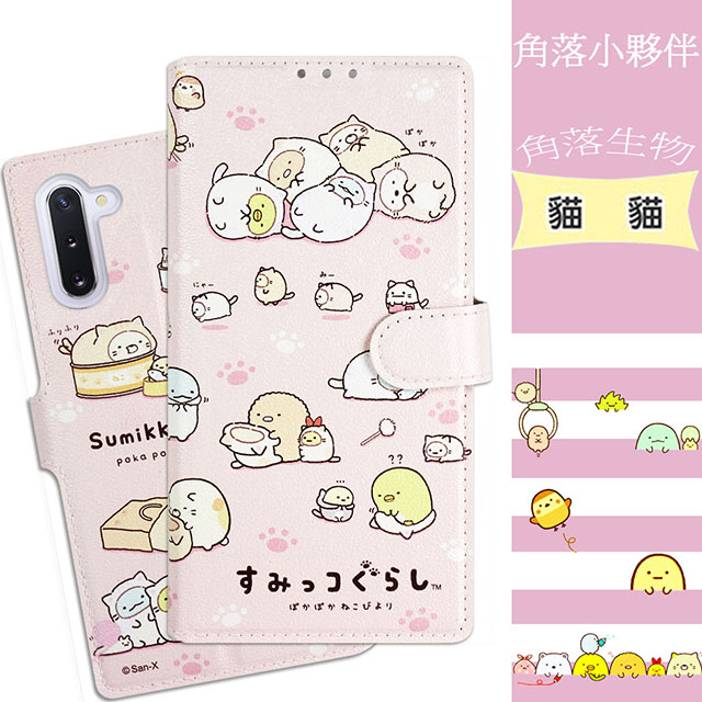 【角落小夥伴/角落生物】三星 Samsung Galaxy Note10 (6.3吋) 彩繪可站立皮套(貓貓)