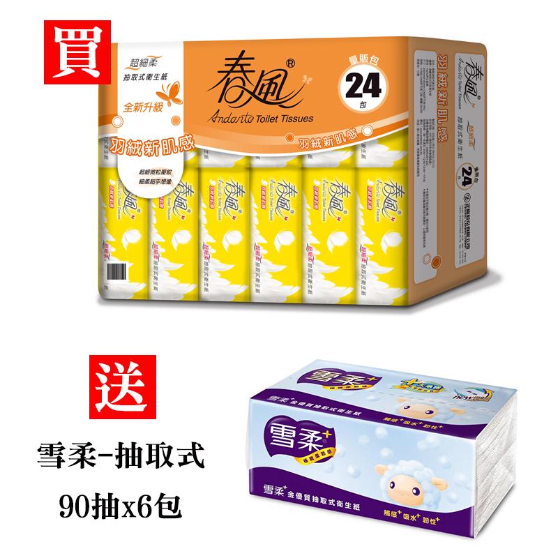 【春風】抽取式衛生紙110抽x24包x3串/箱+贈【雪柔】抽取式衛生紙90抽*6包