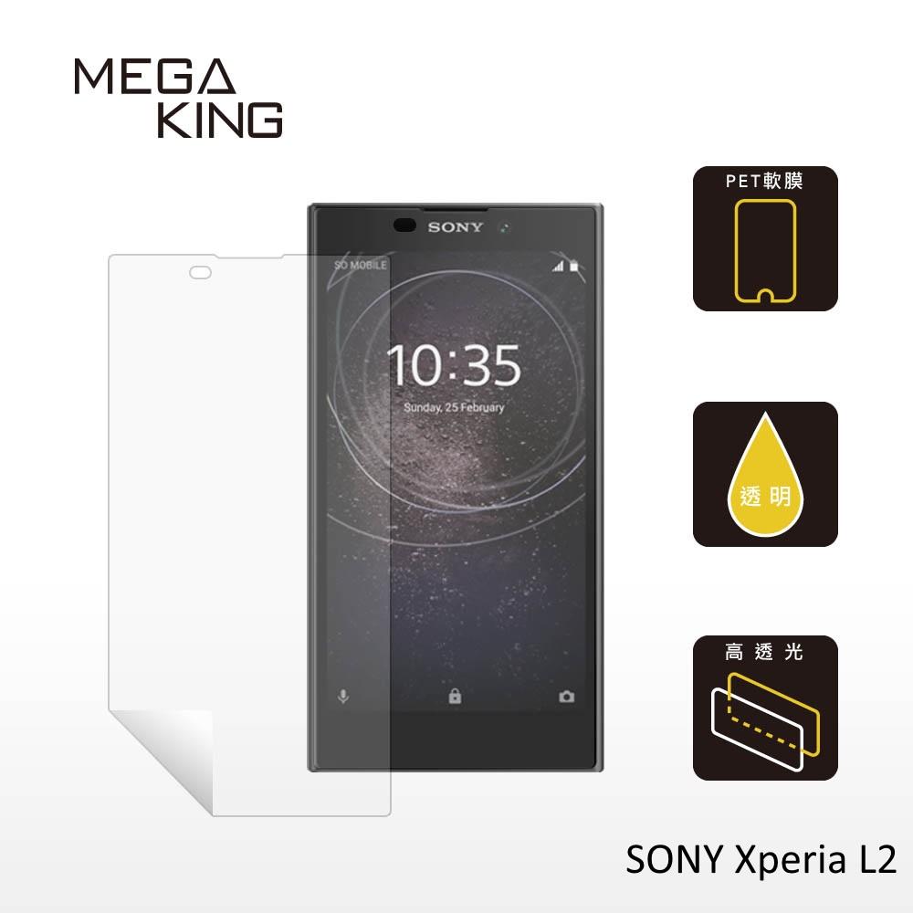 MEGA KING保護貼 SONY Xperia L2