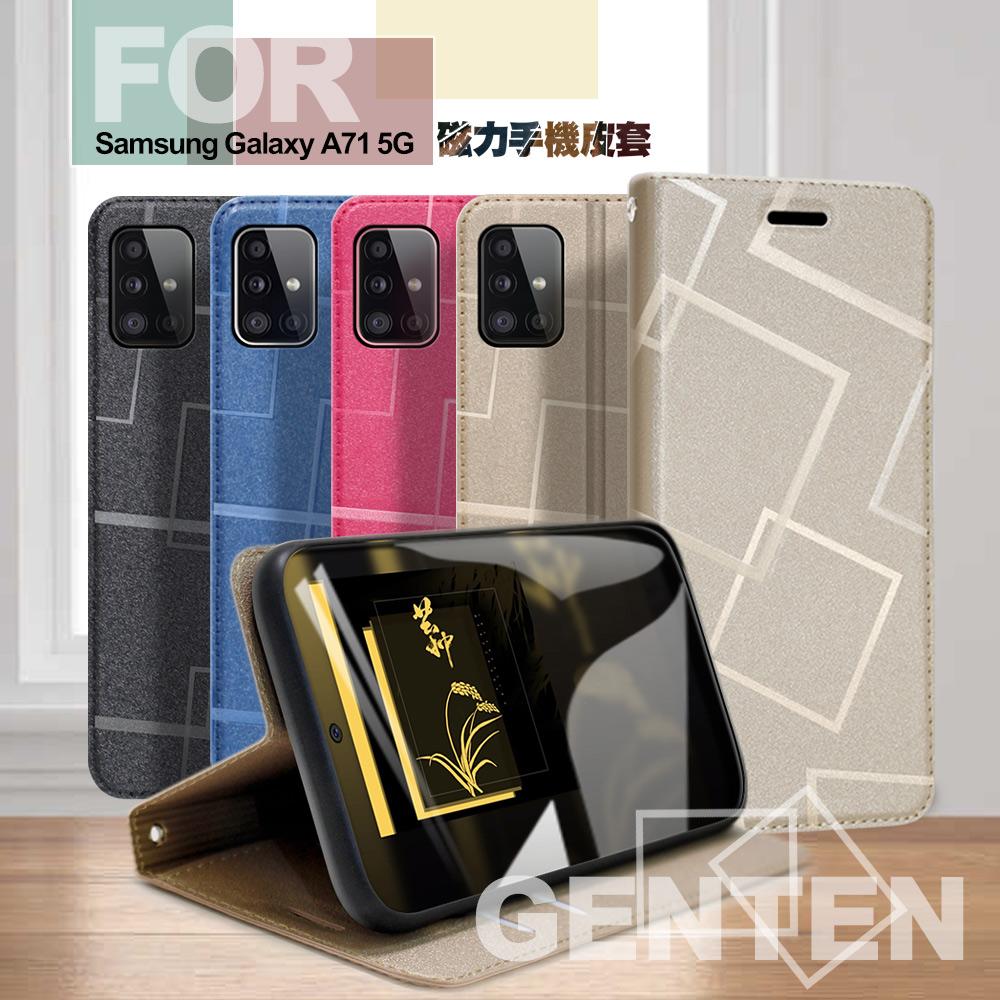 GENTEN for 三星 Samsung Galaxy A71 5G 極簡立方磁力手機皮套-藍