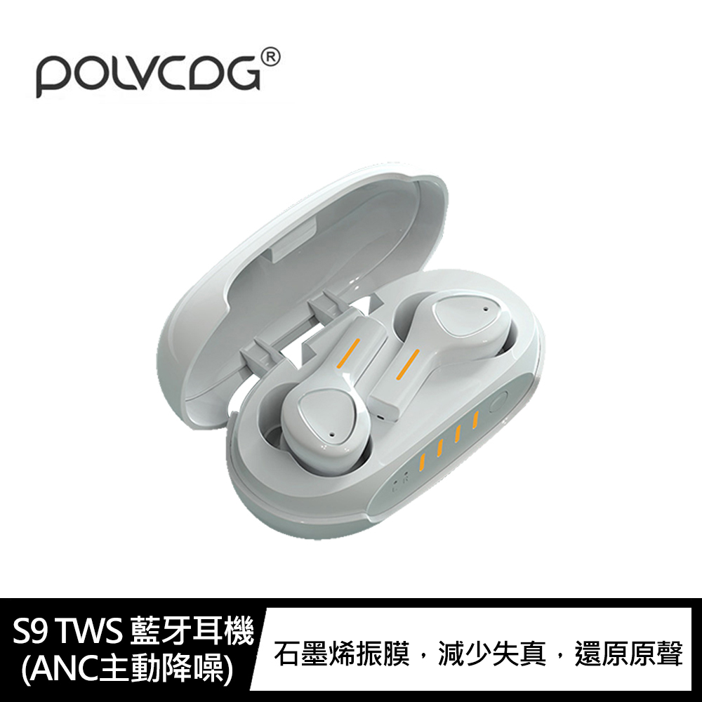 POLVCDG S9 TWS 藍牙耳機(ANC主動降噪)(珍珠白)