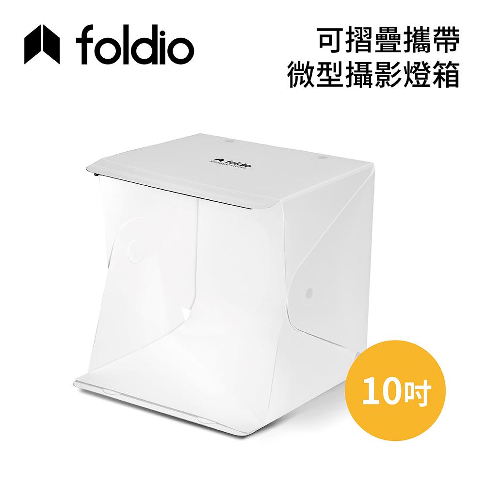 【Foldio 美國】10吋 可摺疊攜帶式微型攝影棚 EHOR0101