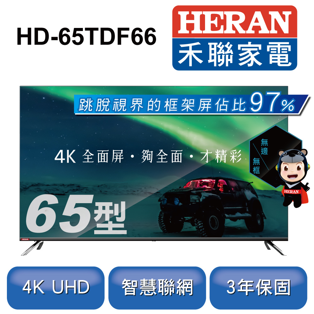HERAN 禾聯 65吋 4K全面屏智慧連網液晶顯示器+視訊盒 HD-65TDF66 ※加贈智慧聲控公仔 HVD-USBP1※