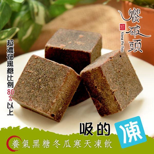 《饗破頭》吸的凍-養氣黑糖冬瓜寒天凍飲(280g/包,共兩包)
