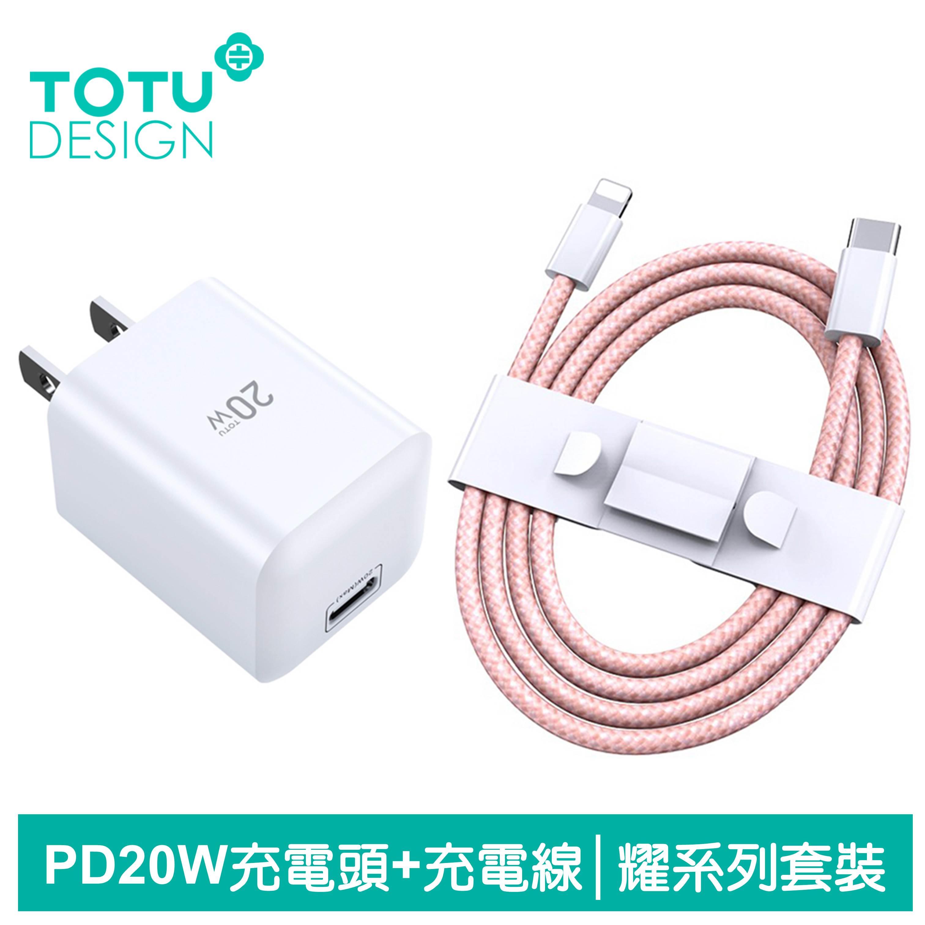 TOTU台灣官方 PD/iPhone充電線充電器充電頭傳輸線快充線快充頭 20W 耀彩套裝 白色頭+粉色線