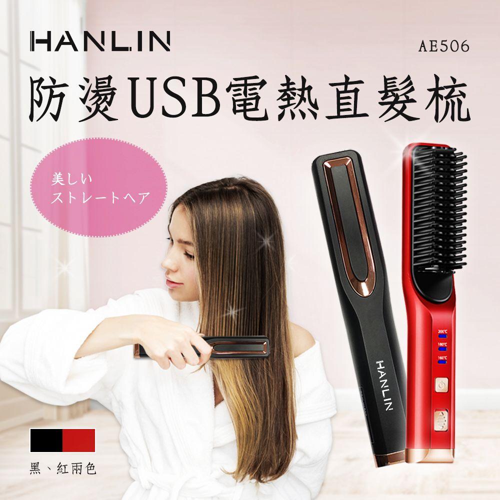 HANLIN-AE506 防燙USB電熱捲髮直髮梳