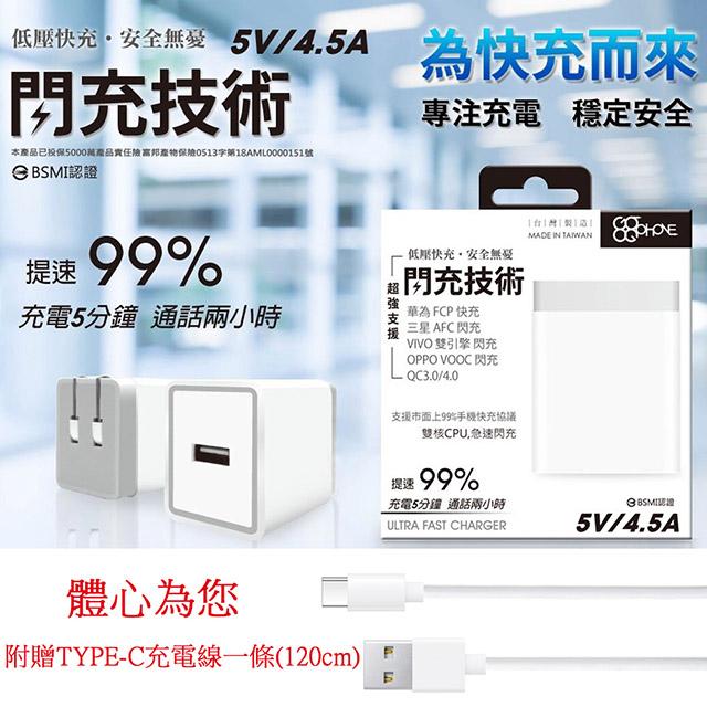 5V/4.5A 超級閃充充電器 + Type C充電線/充電線組(台灣製造)