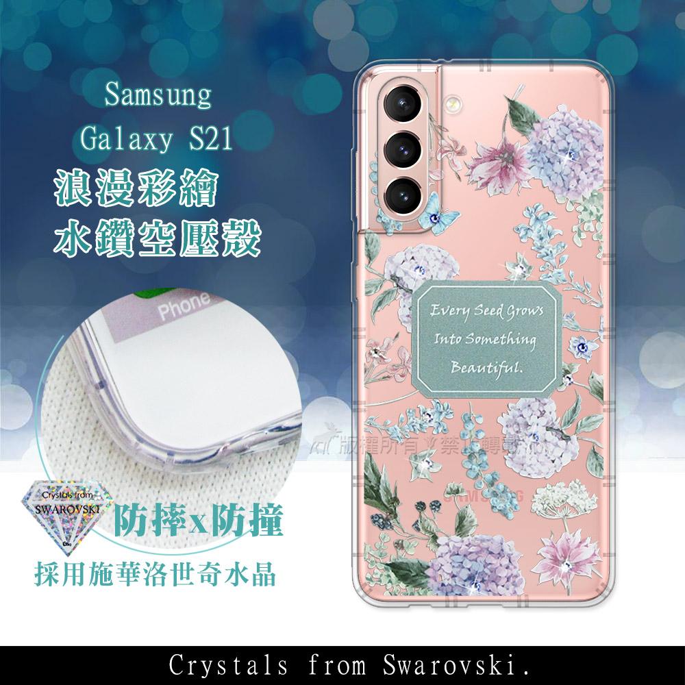 三星 Samsung Galaxy S21 5G 浪漫彩繪 水鑽空壓氣墊手機殼(幸福時刻)