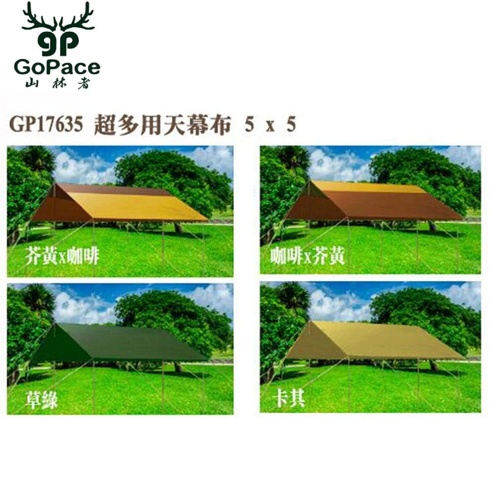 山林者 超多用天幕布 5 x 5 GP-17635-4 卡其